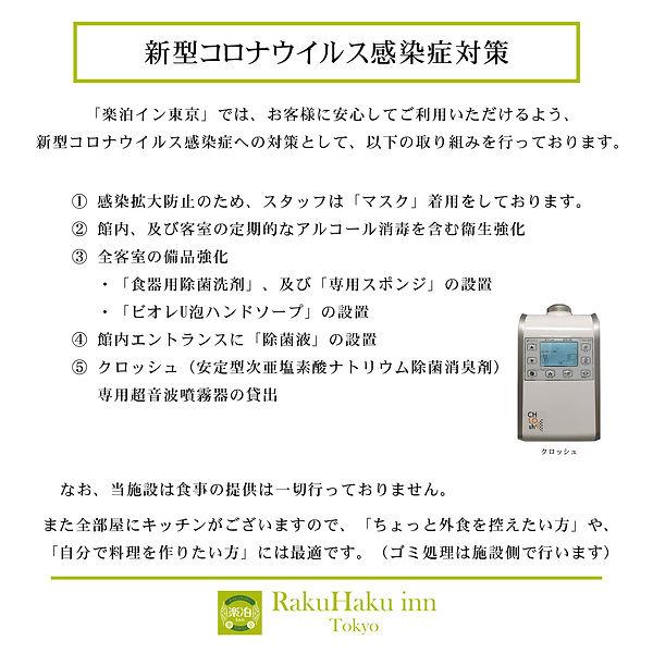 【20.05.15】コロナ対策案内修正.jpg
