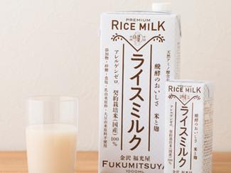 リラクシーモは参加者にコンサート会場でプレミアムライスミルクのサンプルを配布予定!