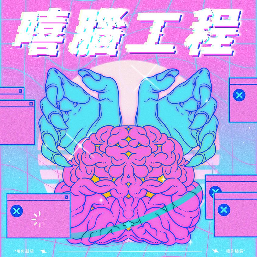 """台大嘻研""""嘻腦工程"""""""