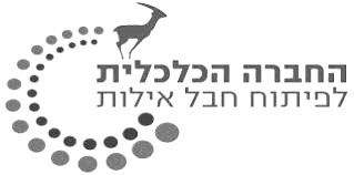 Hevel_Eilot_development_logo.jpg