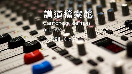 sermon archive click.jpg