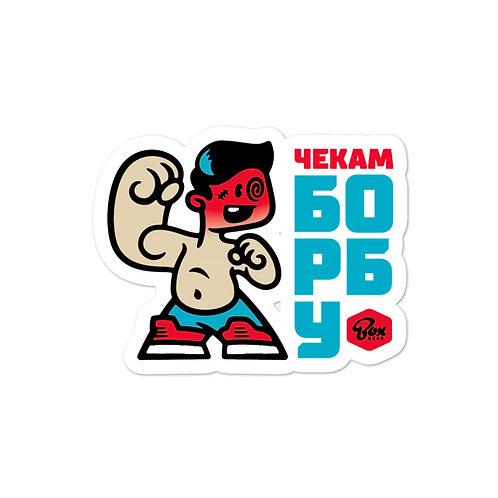 BoxHead ЧЕКАМ БОРБУ (Waiting to Fight) Stickers