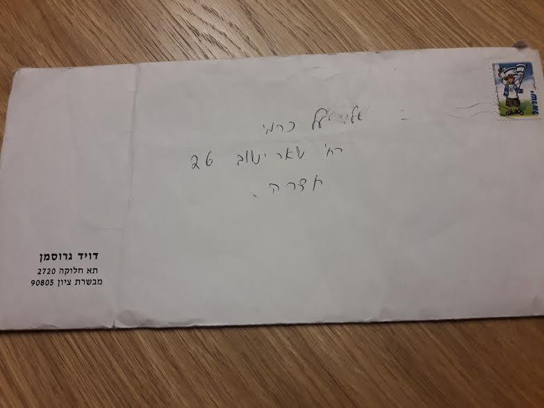 מכתב מדויד גרוסמן