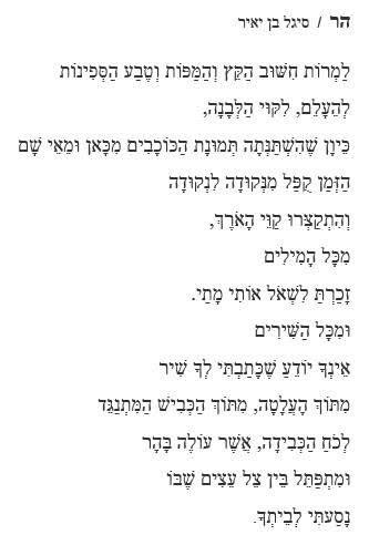 הר- סיגל בן יאיר