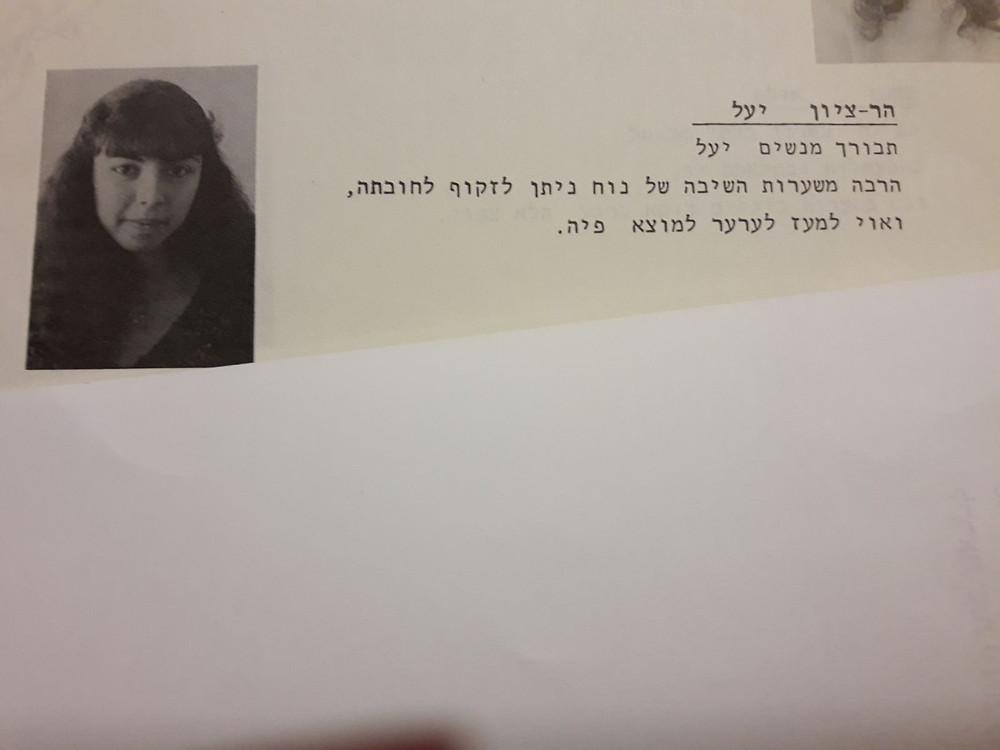יעל הרציון ספר מחזור תיכון חדרה