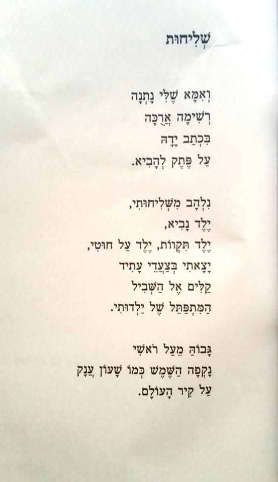 שליחות שיר של אלי אליהו