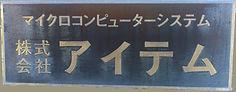 (株)アイテム看板.jpg