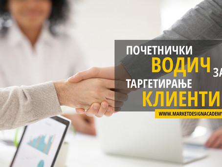 Брз водич за таргетирање клиенти