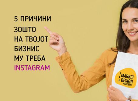 Зошто на твојот Бизнис му треба Instagram