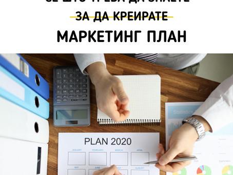 Сѐ што треба да знаете за да креирате маркетинг план