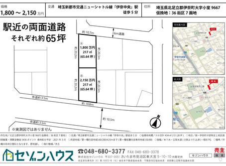 住宅用地・伊奈町小室65.64坪★駅歩5分!