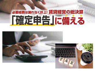 【不動産コラム】必要経費は漏れなく計上!賃貸経営の総決算「確定申告」に備える