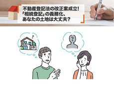 【不動産コラム】不動産登記法の改正案成立!「相続登記」の義務化、あなたの土地は大丈夫?