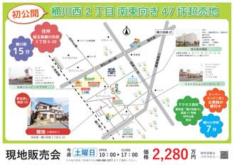 売地【3/7(土)オープンハウス★桶川駅15分】南東向き47坪超