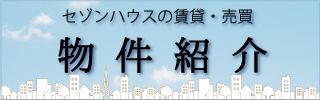 物件紹介3_320×100.jpg