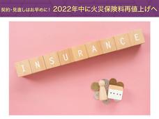 【不動産コラム】契約・見直しはお早めに!2022年中に火災保険料再値上げへ