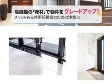 【不動産コラム】高機能の「床材」で物件をグレードアップ!メリットある共用部投資のための注意点