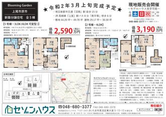 新築全5棟★上尾市原市オープンハウス1/11-13