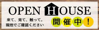 オープンハウス320×100.jpg