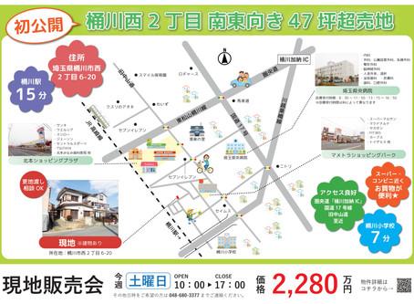 南東向き47坪超売地★3/7(土)オープンハウス桶川駅15分