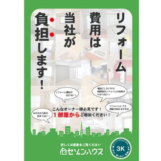 「リフォーム代0円&1部屋から借り上げ」 賃貸管理プラン新登場!!