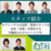 スタッフ紹介300×300.jpg