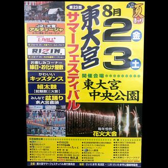 【第23回東大宮サマーフェスティバル】8月2日3日開催!