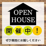 オープンハウス300×300.jpg