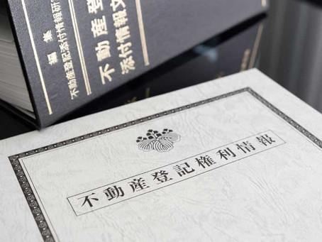 【売る】権利証を紛失した場合の不動産売却について
