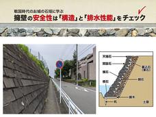 【不動産コラム】戦国時代のお城の石垣に学ぶ 擁壁の安全性は「構造」と「排水性能」をチェック