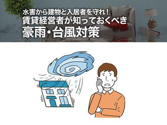 【不動産コラム】水害から建物と入居者を守れ!賃貸経営者が知っておくべき豪雨・台風対策