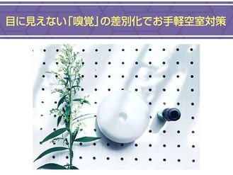 【不動産コラム】目に見えない「嗅覚」の差別化でお手軽空室対策