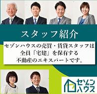 スタッフ紹介200×200.jpg