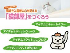【不動産コラム】コンセプト賃貸に挑戦!猫好き入居者の心を捉える「猫部屋」をつくろう
