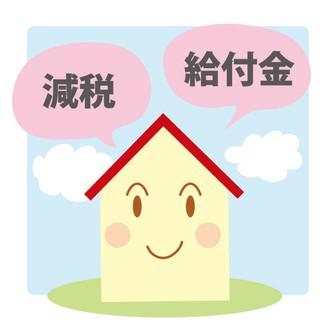 【買う】物件購入に関する助成金や補助金について