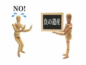 【相続】もらいたくない不動産が増加!!