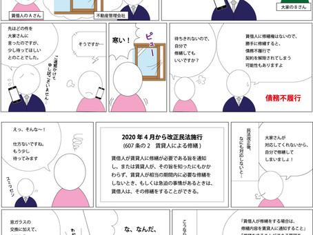 【不動産コラム・賃貸】賃借人の修繕権について