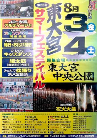 【第22回東大宮サマーフェスティバル】8月3日4日開催!