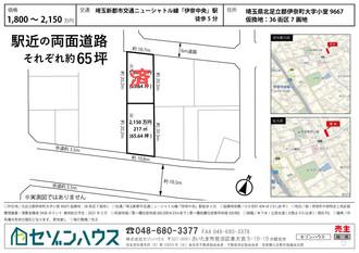 【住宅用地・伊奈町大字小室】65.64坪★駅近の両面道路!