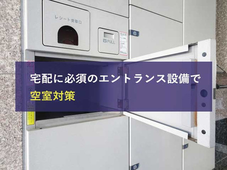 【コラム】宅配に必須のエントランス設備で空室対策
