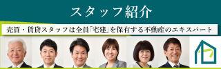 スタッフ紹介320×100.jpg