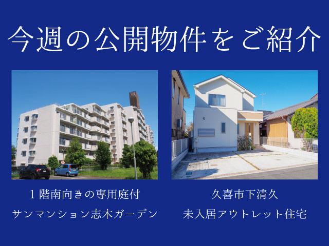 VR内見~サンマンション志木ガーデン&久喜市下清久アウトレット住宅