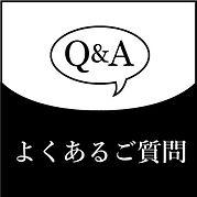 「よくあるご質問」ページへのバナー