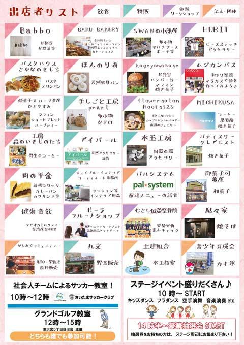 第32回東大宮クリーン大作戦・東大宮マーケット出店者リスト