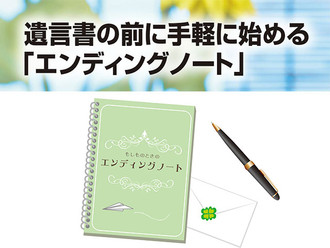 【不動産コラム】遺書の前に手軽に始める「エンディングノート」