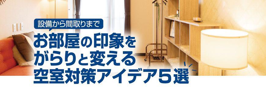 【不動産コラム】設備から間取りまで お部屋の印象をがらりと変える空室対策アイデア5選