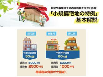 【不動産コラム】自宅や事業用土地の評価額を大きく低減!「小規模宅地の特例」基本解説