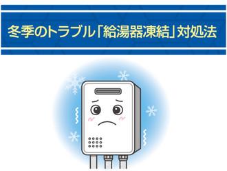 【不動産コラム】冬季のトラブル「給湯器凍結」対処法