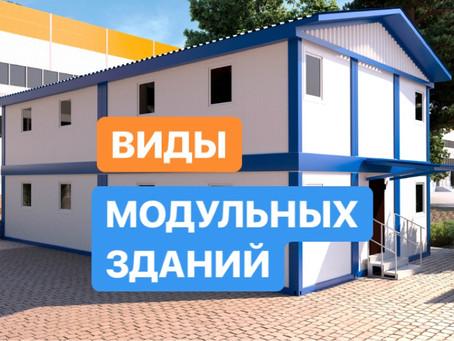 Виды модульных зданий