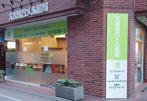 大吉漢方メル薬局